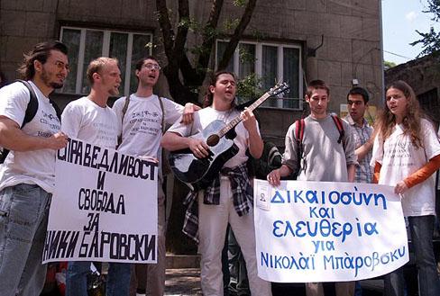 демонстрация, 13 юни, 2005
